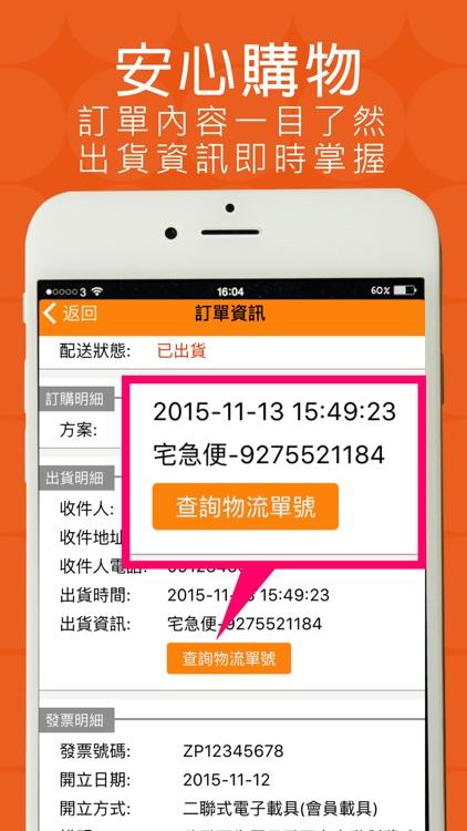 生活市集 - 日用百貨免運限時搶購 screenshot-4