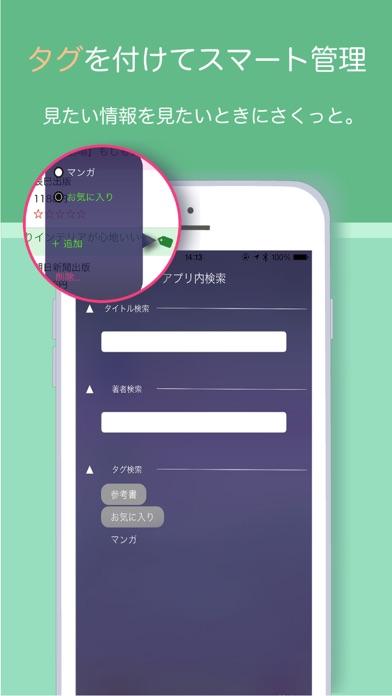 本の検索・登録・管理-Cubook シンプル管理の本ログアプリのスクリーンショット4