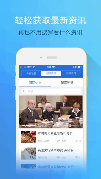 嗨牛-外汇行情,期货开户,贵金属原油投资理财,汇市必备 screenshot-3