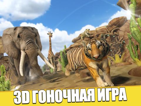 Саванна Гонки . Бесплатно Дикие Животные Дикие Животные Игра на iPad