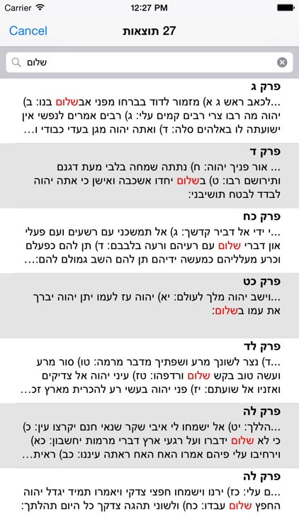 Esh Tehilim אש תהילים