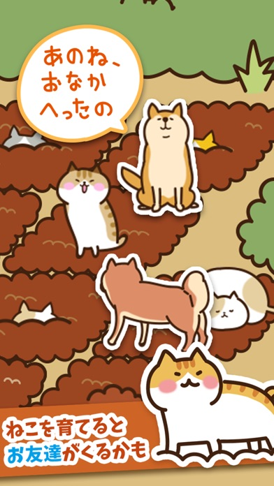 ねこ畑 -ほっこり畑でねこ育成-紹介画像3