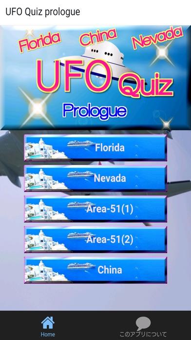 UFO Quiz prologueのおすすめ画像3