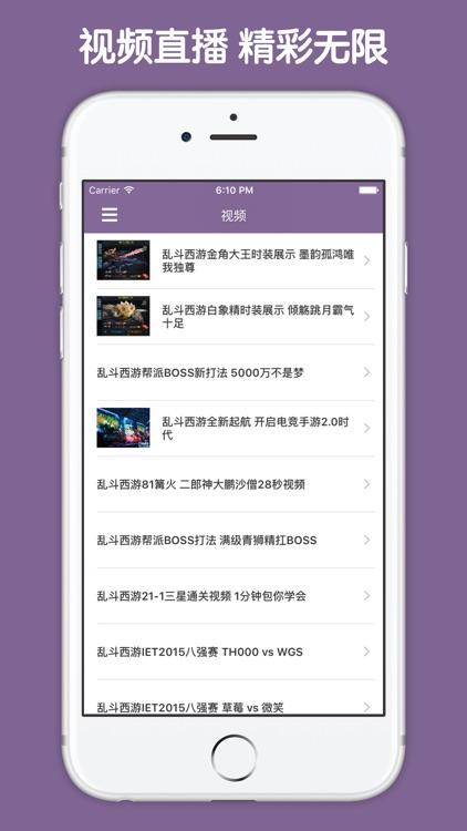 最全攻略 For 乱斗西游2 screenshot-3