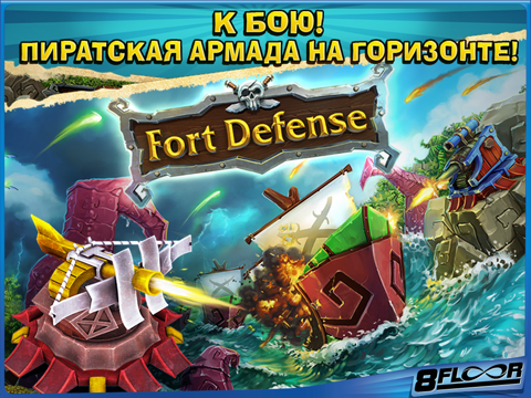Fort Defenders 7 seas на iPad