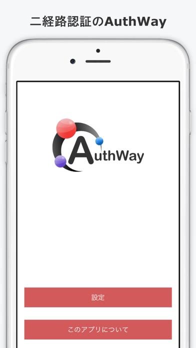 AuthWayのスクリーンショット1