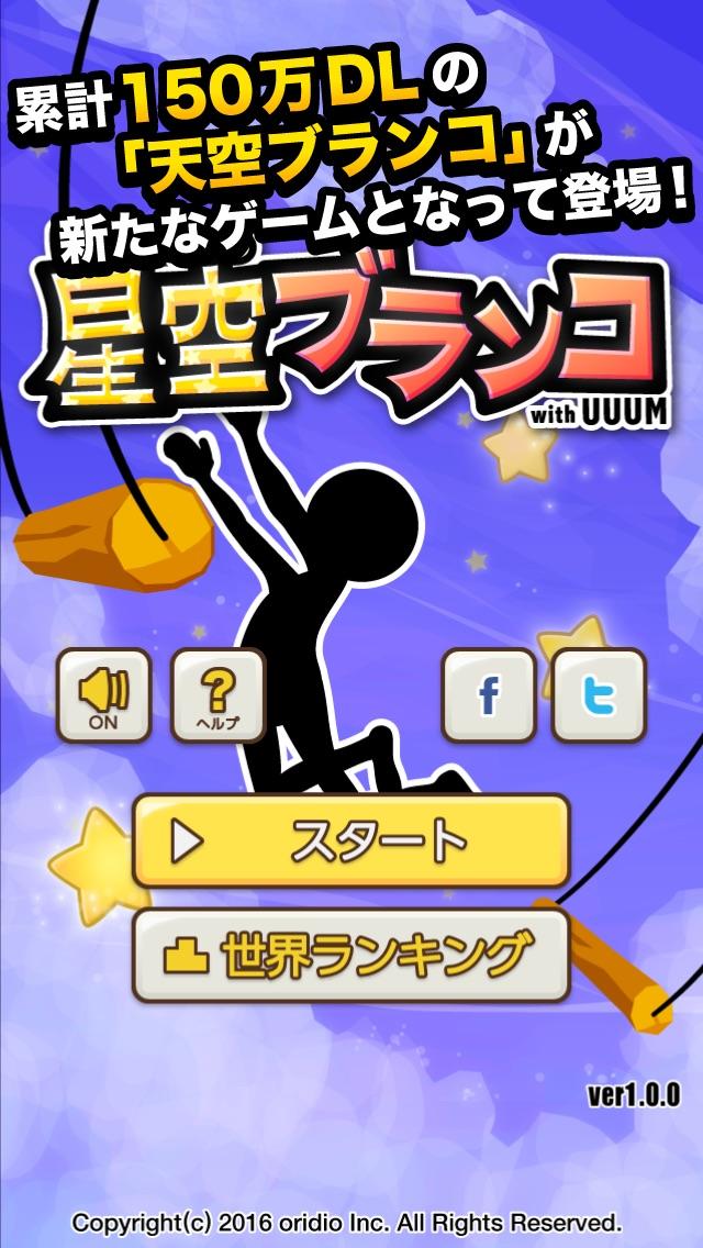 星空ブランコ - UUUM version -のスクリーンショット5