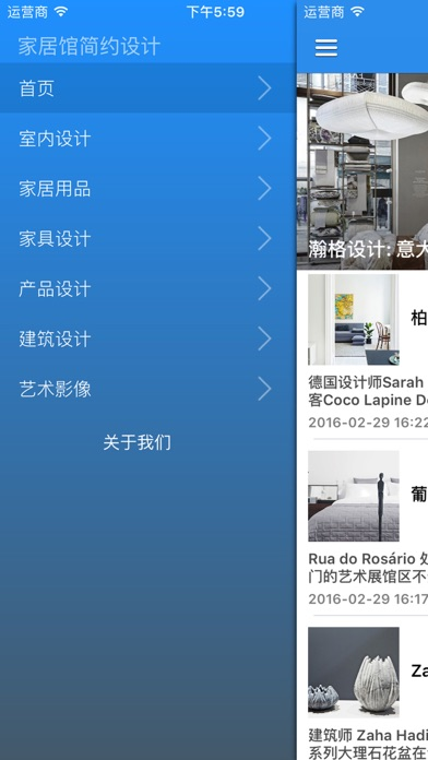 爱家家居之简约设计 - 生活家,分享简单质朴的室内空间设计 screenshot two