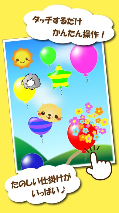 風船たっちっち~赤ちゃん幼児子供向け~(風船割りゲーム)のおすすめ画像1