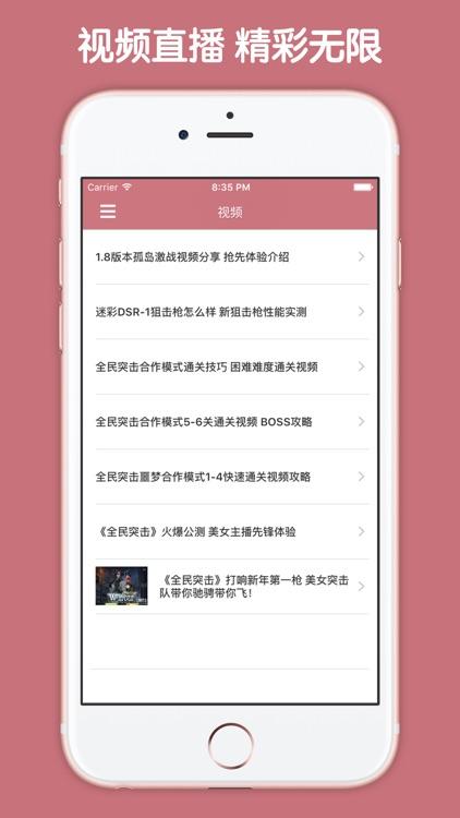 最全攻略 For 全民突击 screenshot-3