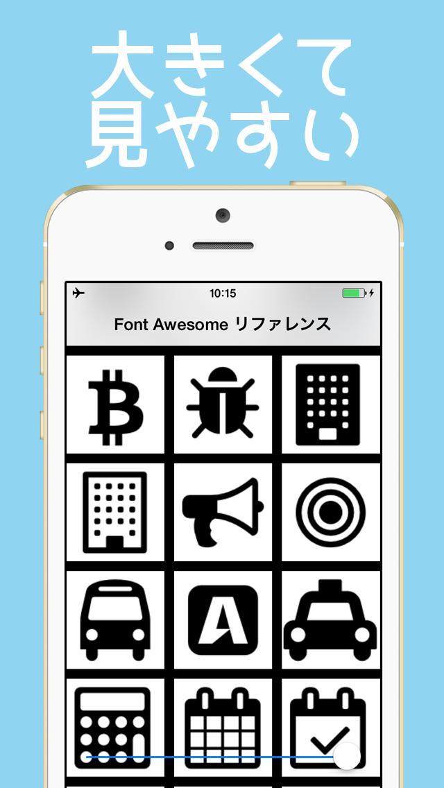 Font Awesome リファレンス アイコンフォント一覧!のおすすめ画像1