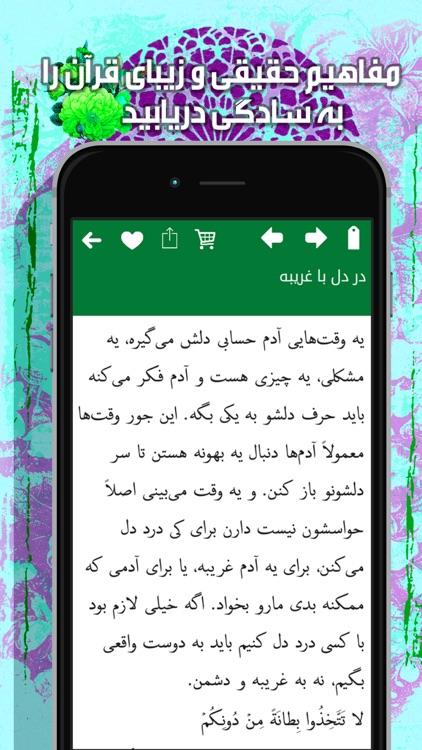 قرآن به زبان ساده