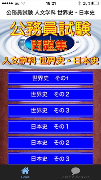 公務員試験 人文学科 世界史・日本史のスクリーンショット1