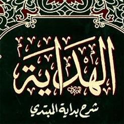 Al Hadayah