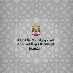 سفارة دولة الإمارات العربية المتحدة القاهرة
