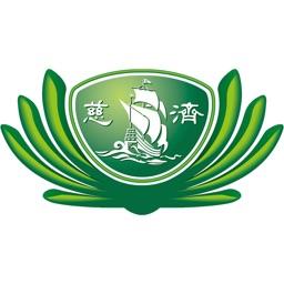 台中慈濟醫院行動服務