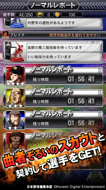 プロ野球ドリームナイン SUPERSTARS screenshot-3