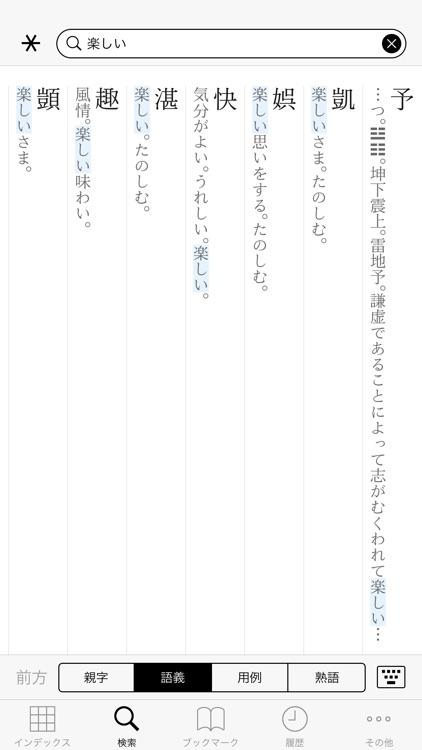 全訳 漢辞海 第三版 screenshot-4
