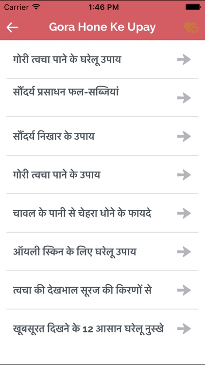 Gora Hone Ke Upay : Beauty tips in Hindi