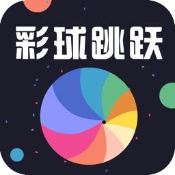 彩球跳跃-最新weseewe经典中文版2