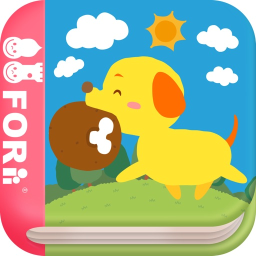 【無料版】欲張りな犬(よくばりないぬ) ~ぬりえで遊べる赤ちゃん・子供向けのアニメで動く絵本アプリ:えほんであそぼ!じゃじゃじゃじゃん童謡シリーズ