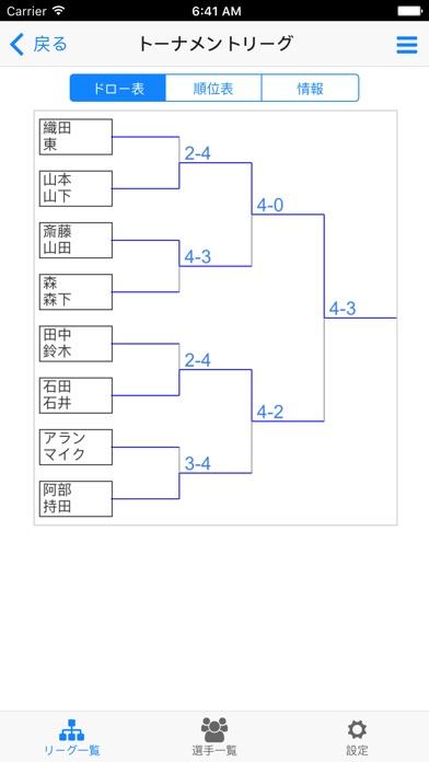 ソフトテニスリーグ作成のスクリーンショット4