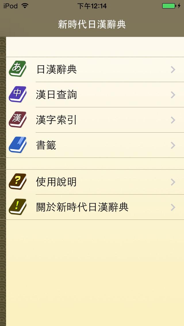 新時代日漢辭典(發音版) screenshot1