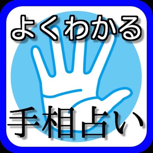 手相 アプリ 無料