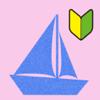 小型船舶試験問題集 Pro