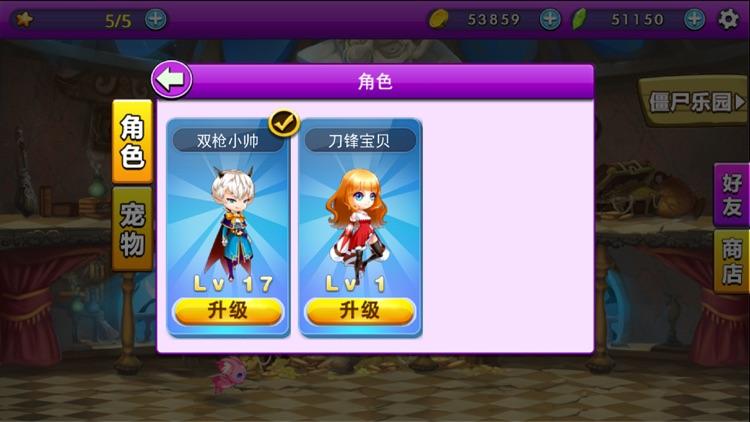 宠物大战僵尸 screenshot-4