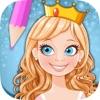 公主图画书 - 着色页童话公主女孩