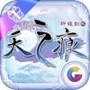 天之痕宝盒 - iPhoneアプリ