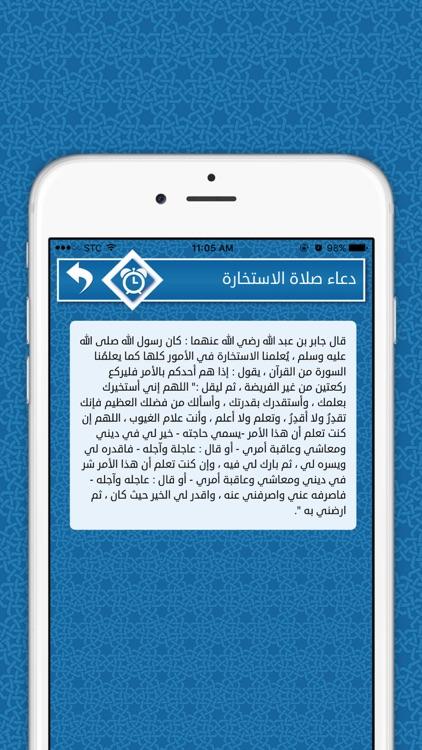ذكرني الاذكار | حصن المسلم | اذكار اليوم والليلة screenshot-3