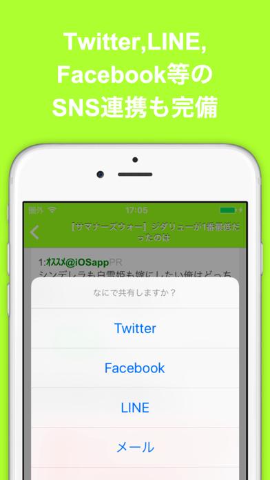 ブログまとめニュース速報 for サマナーズウォー(サマナーズ)のスクリーンショット4