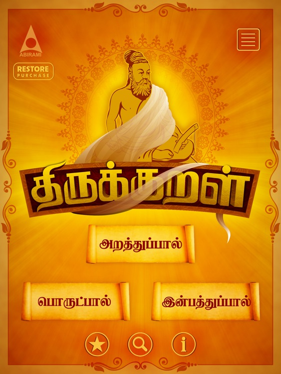 Thirukkural in Tamil - HD