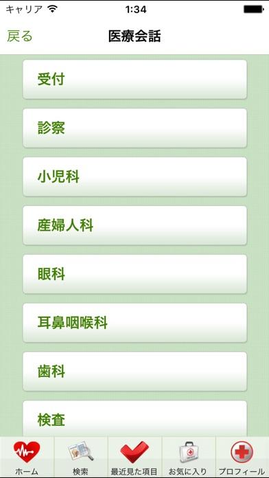 医学用語辞典 JP-PT 中萩 M.S.エルザ screenshot1