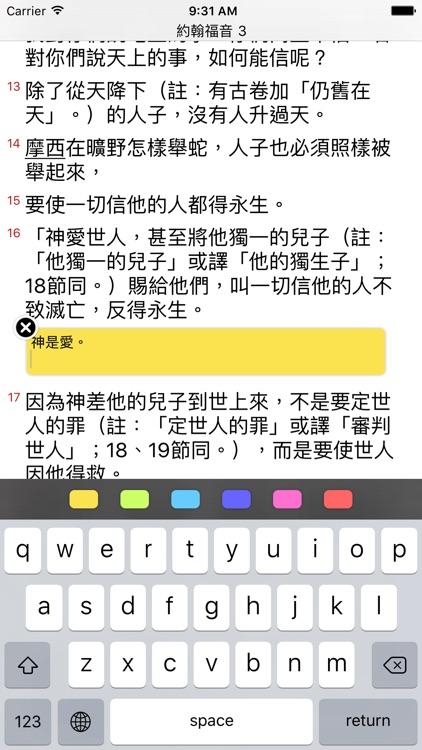 聖經工具(新標點和合本) screenshot-4