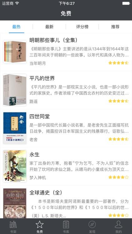 书香云集Pro-小说电子书免费看书读书听书追书无广告阅读器
