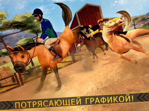Скачать лошадь симулятор | Бесплатно игры гонки лошади (животное бегун 3д)