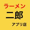 ラーメン二郎アプリ店