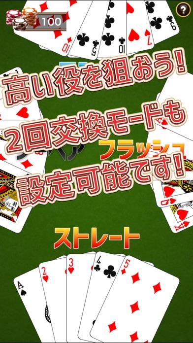 ポーカー plusのおすすめ画像4