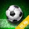 足球大师攻略-懂球人必备的世界体育赛事指南(内附英超中超等比赛播报 )