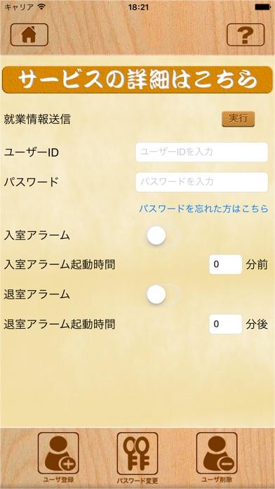 Wa-算タイムレコーダー【無料で利用可能】のスクリーンショット5