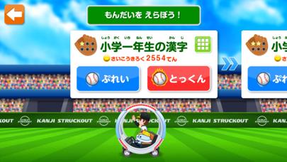 パ・リーグ 漢字ストラックアウトのおすすめ画像5