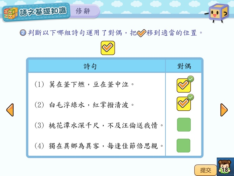 共享中國語文小五-家用版 screenshot-3