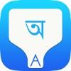 Bengali Transliteration Keyboard by KeyNounce - iPhoneアプリ