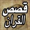 قصص القران الكريم - Quran Stories