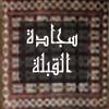 Qibla and Prayer Time - سجادة القبلة ومواقيت الصلاة - Ahmed Kamal