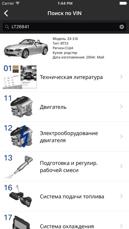 ETK для BMW - Запчасти для BMW screenshot-4