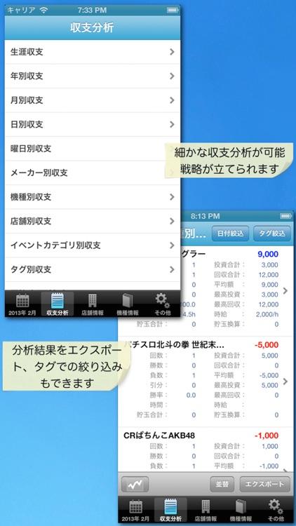 パチンコパチスロ収支管理メモのpShare screenshot-3